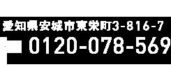 0120-078-569