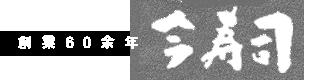 安城市の宴会・出前・法事なら今寿司|新安城駅徒歩8分