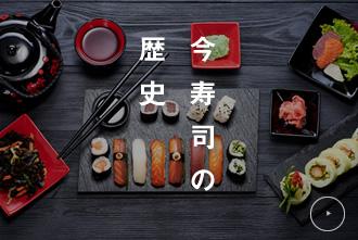 今寿司の歴史