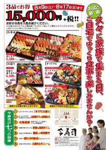 今寿司お盆用チラシ
