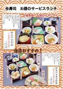 imasushi lunch pop 2015.12