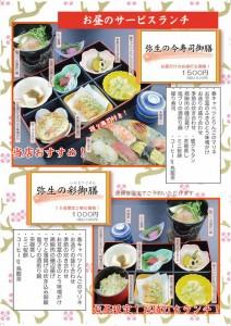 imazushi lunch pop 2016.03