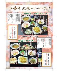 imasushi lunch pop1 2016.10