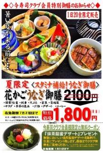 今寿司ブログ (2)
