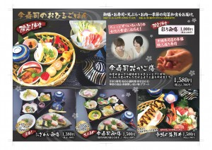 【印刷用】170512_今寿司様ランチメニュー-001